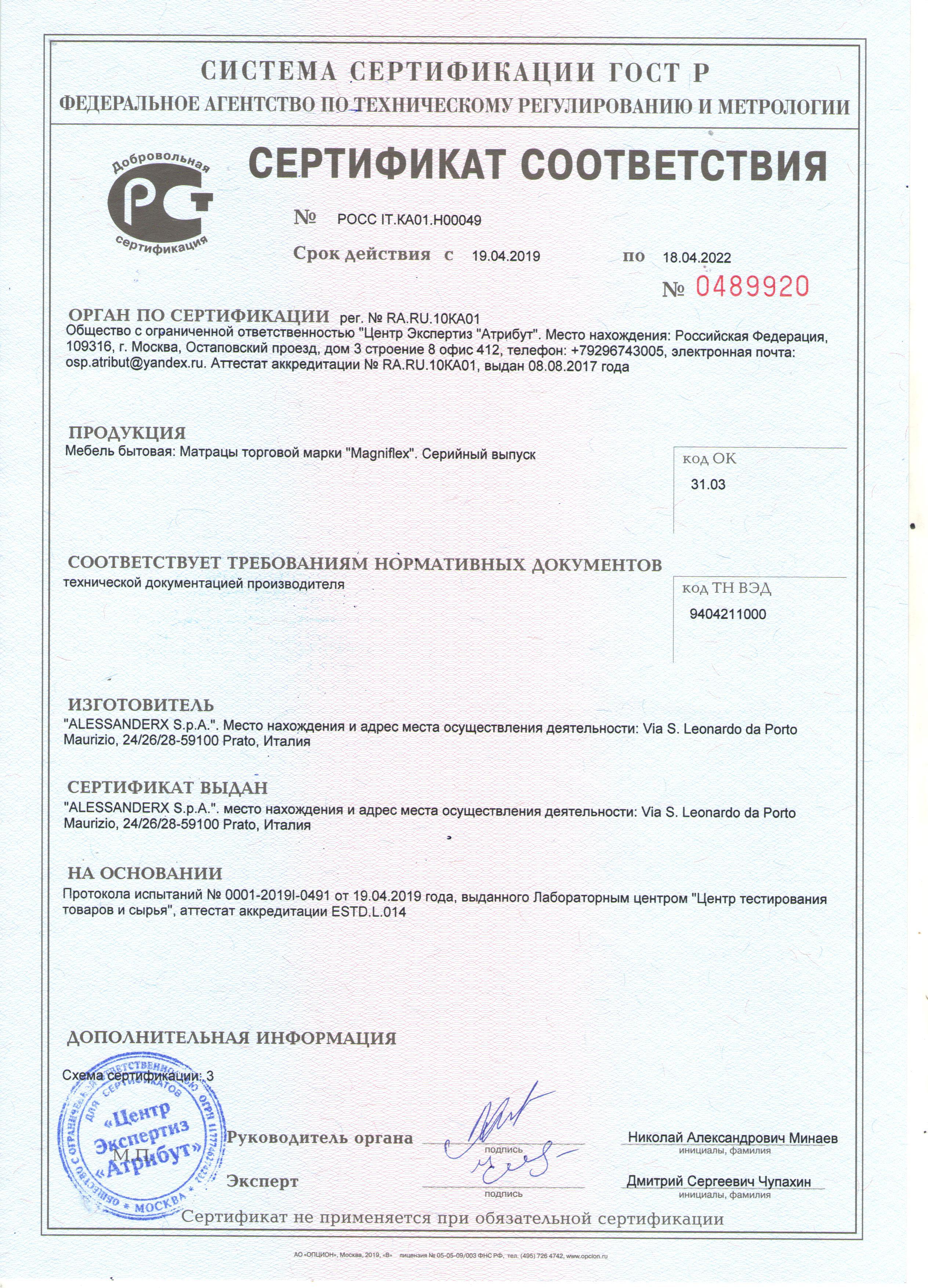 Сертификат соответствия на матрасыMagniflex
