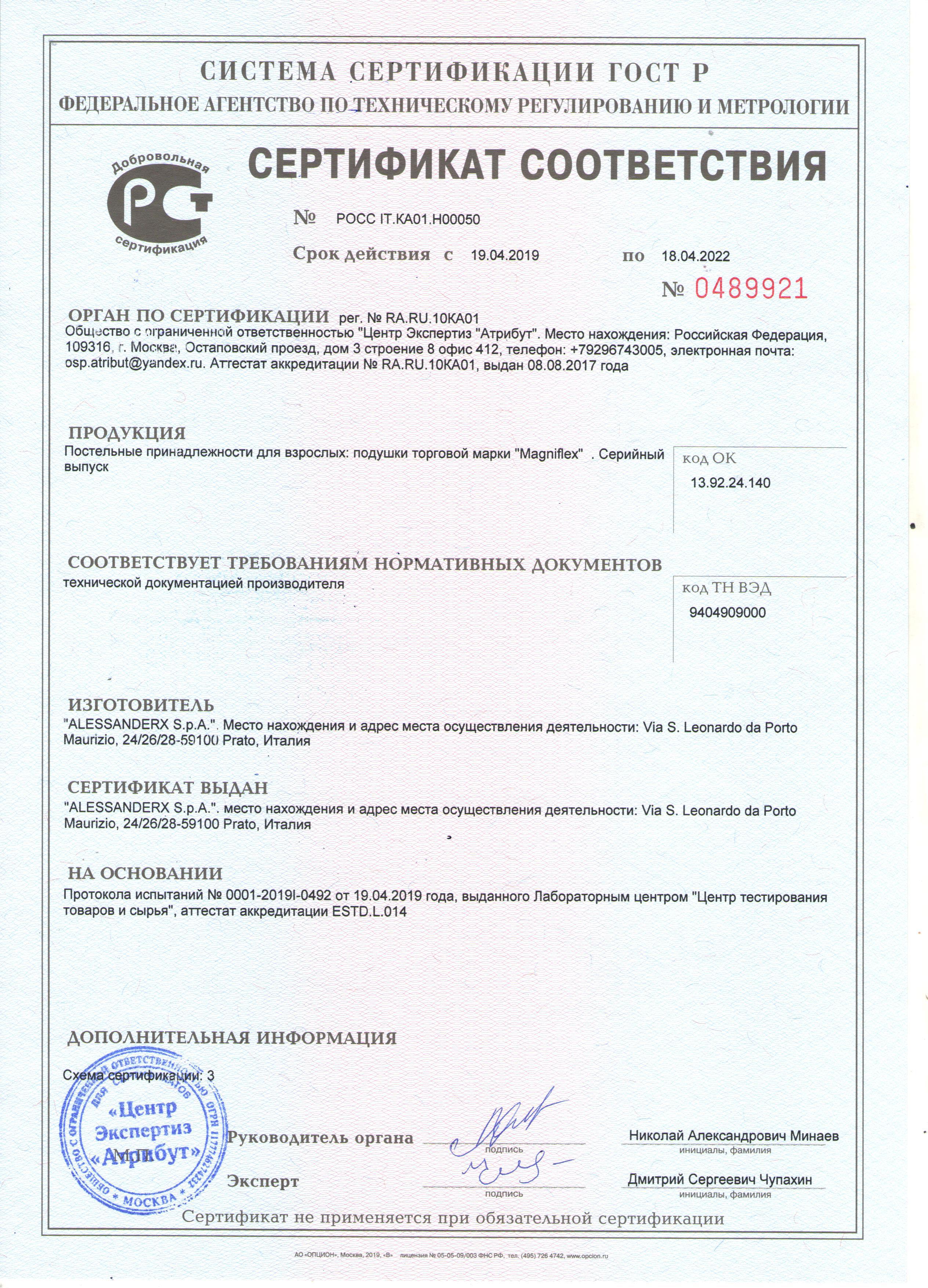 Сертификат соответствия на подушки Magniflex